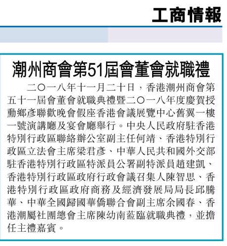 2018.12.02 星島日報D5版:香港潮州商會第51屆會董會就職典禮