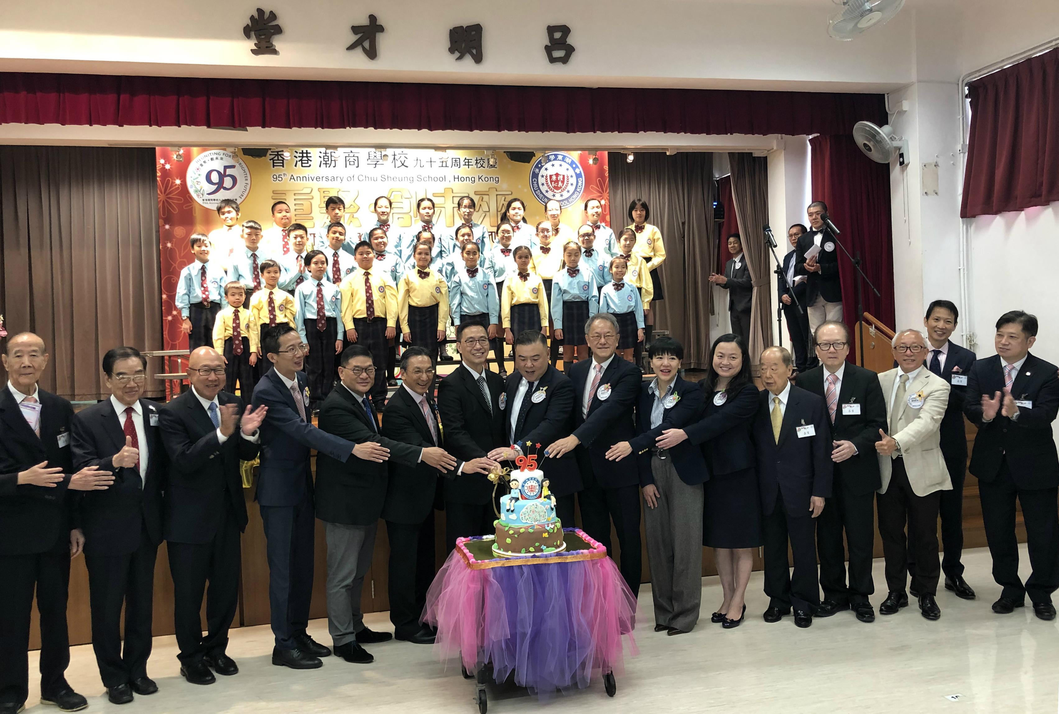 4-香港特區政府教育局局長楊潤雄(左七)同本會首長、香港潮商學校師生代表等各界嘉賓一同慶祝香港潮商學校成立95周年-