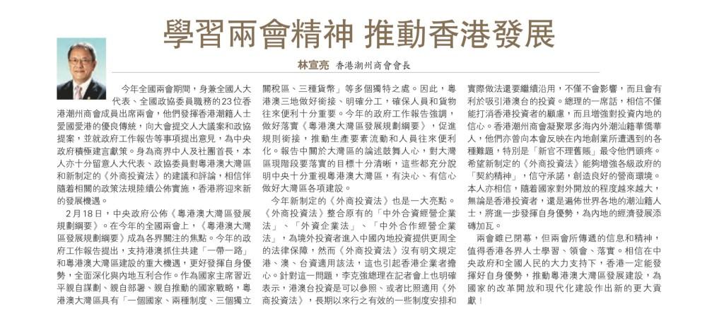 2019.03.23 文匯報A8版:學習兩會精神 推動香港發展