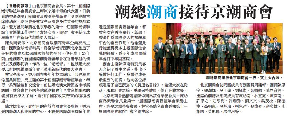 2019.03.27 香港商報A15版:潮總潮商接待京潮商會