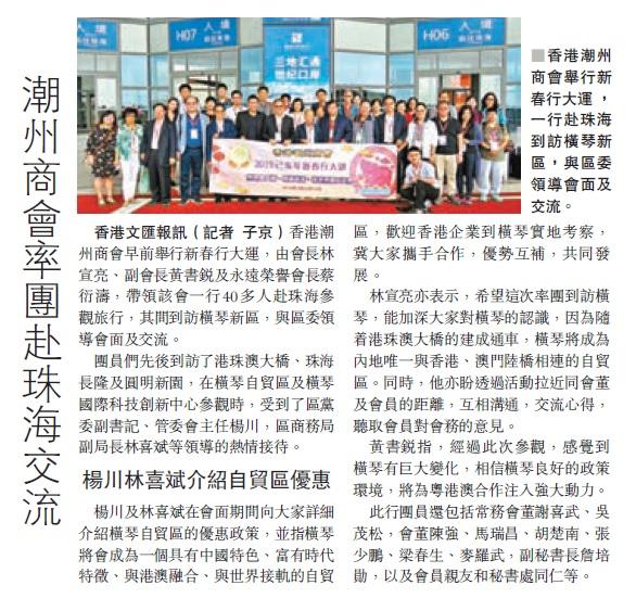 20190409_文匯_潮州商會率團赴珠海交流