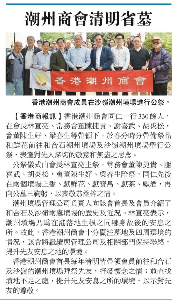 20190413_商報_A15_香港潮州商會清明省墓