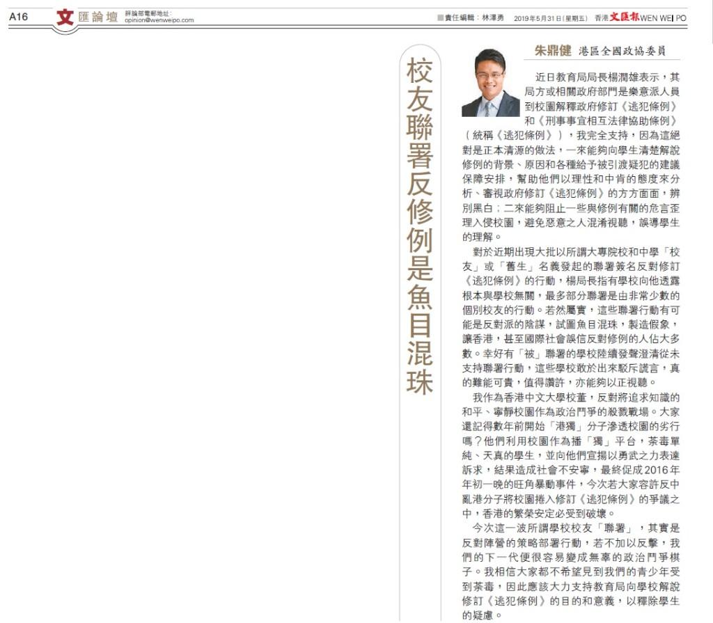 20190531_文匯報_A16_校友聯署反修例是魚目混珠