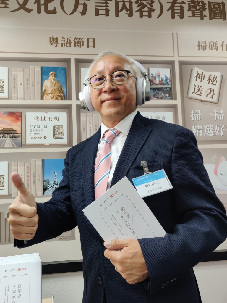 副會長鄭敬凱出席「網上中國方言文化節目啟動禮」
