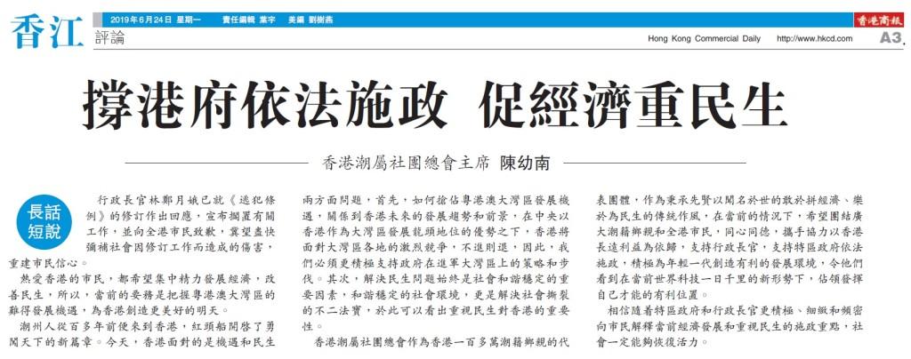 20190624_商報_A03_撐港府依法施政促經濟重民生