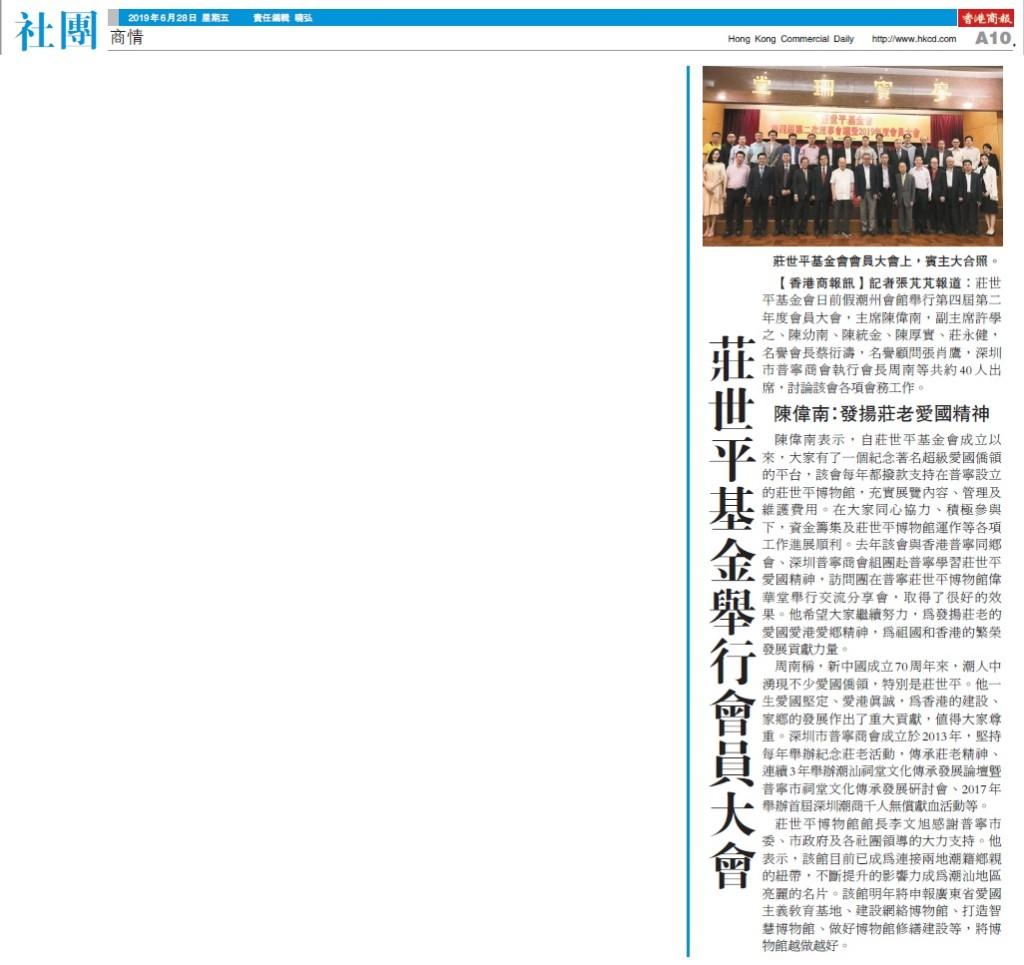 20190628_商報_A10_莊世平基金舉行會員大會