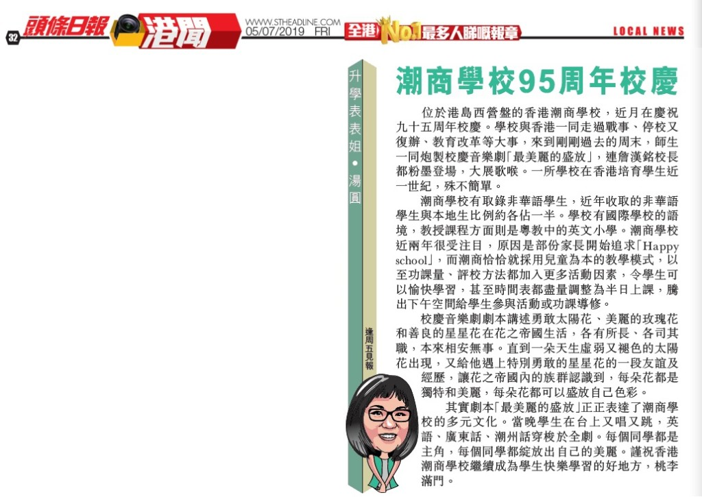 20190705_頭條日報_P32_潮商學校95周年校慶