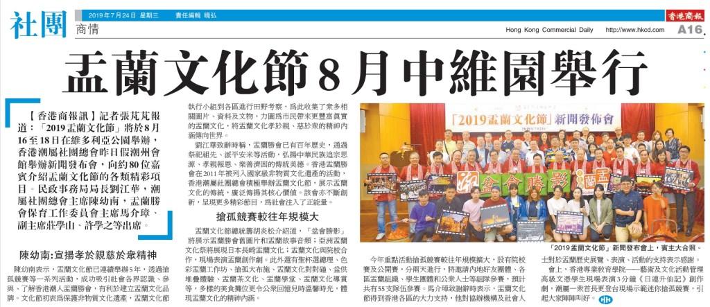 20190724_商報_A16_盂蘭文化節8月中維園舉行