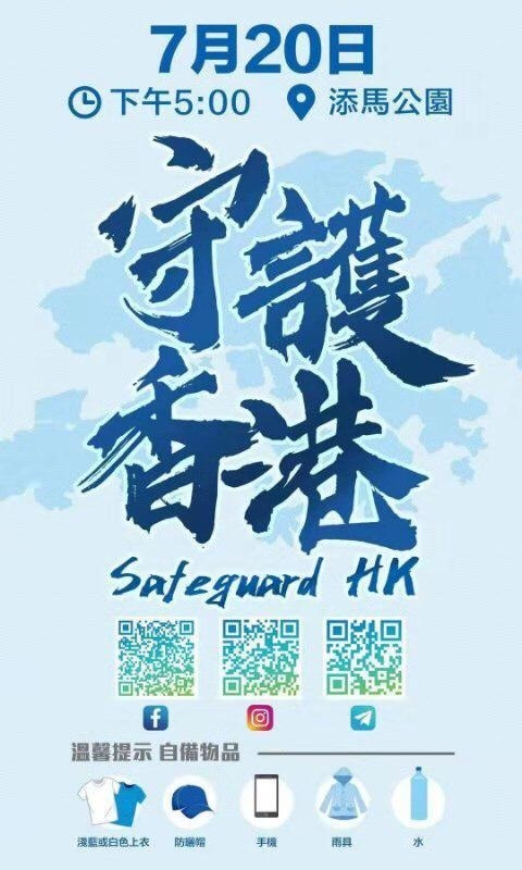 7.20守護香港集會J