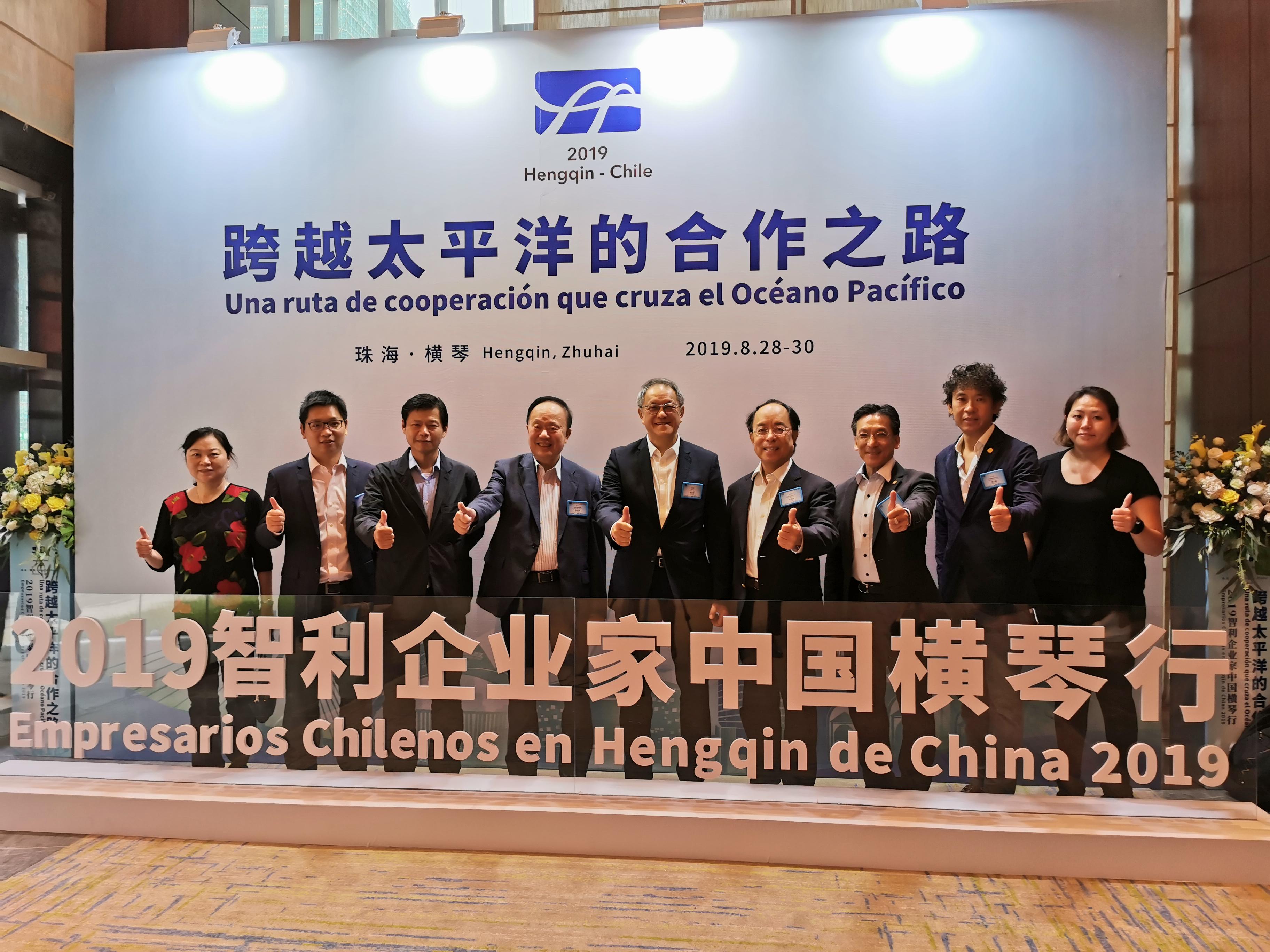 本會組團參加2019智利企業家橫琴行