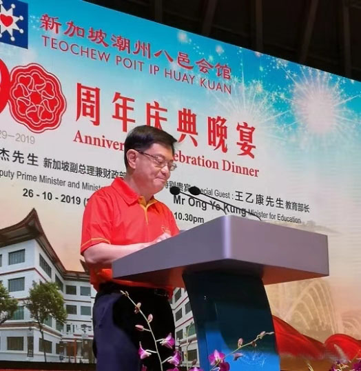 新加坡副總理兼財政部部長王瑞傑致辭1