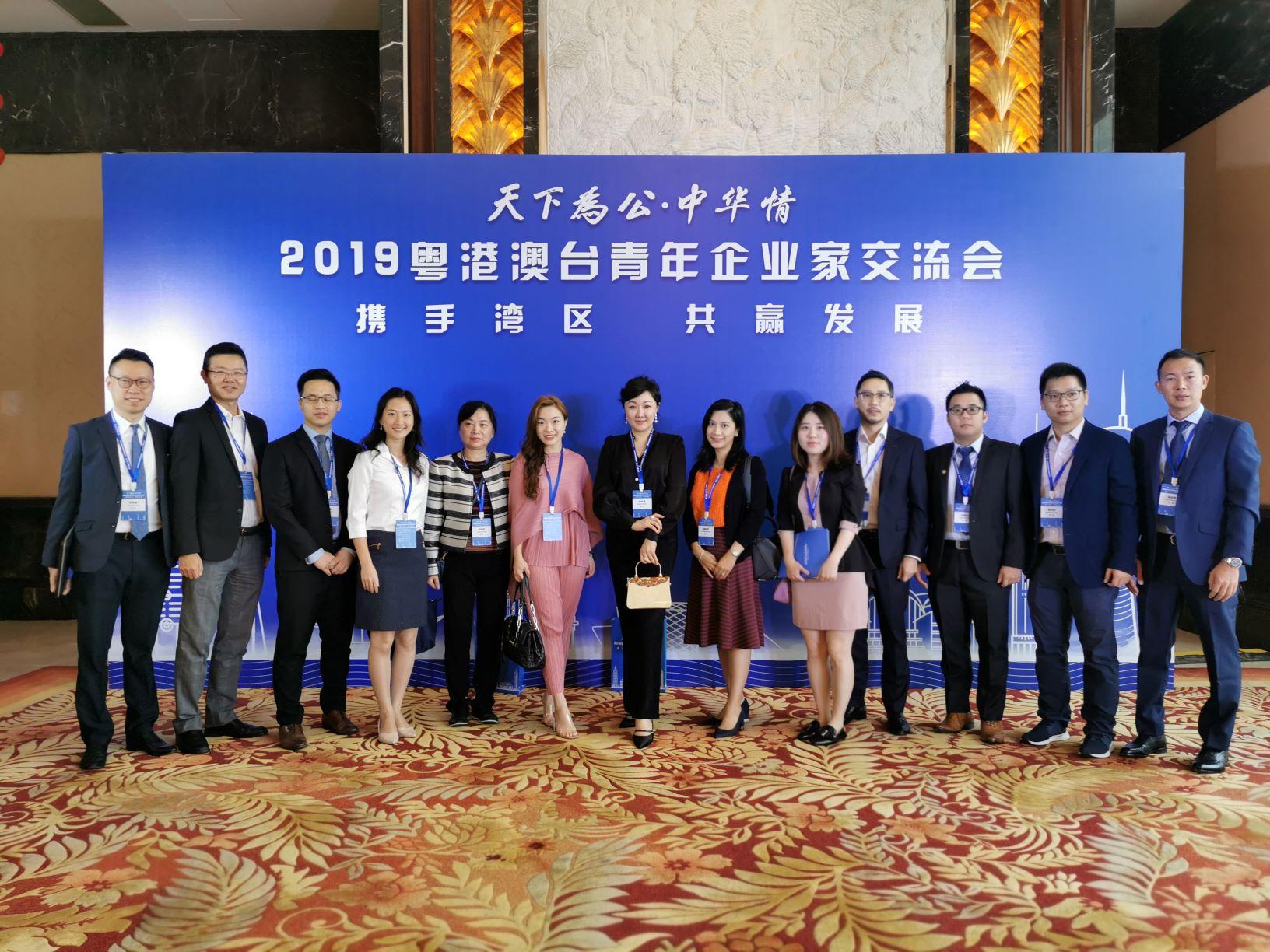 本會代表團出席2019粵港澳台青年企業家交流會s