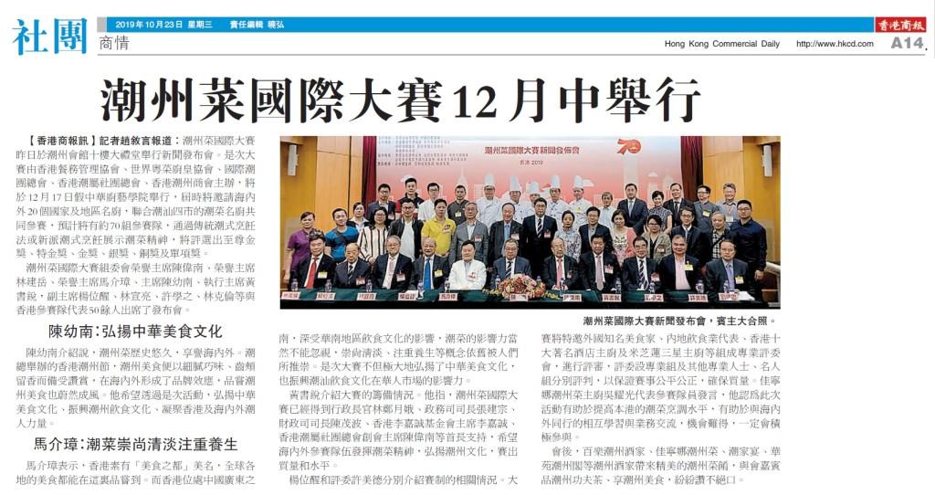20191023_商報_A14_潮州菜國際大賽12月中舉行