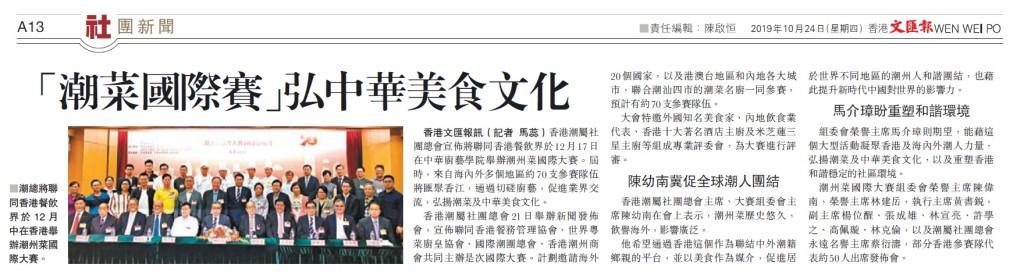 20191024_文匯報_A13_「潮菜國際賽」弘中華美食文化