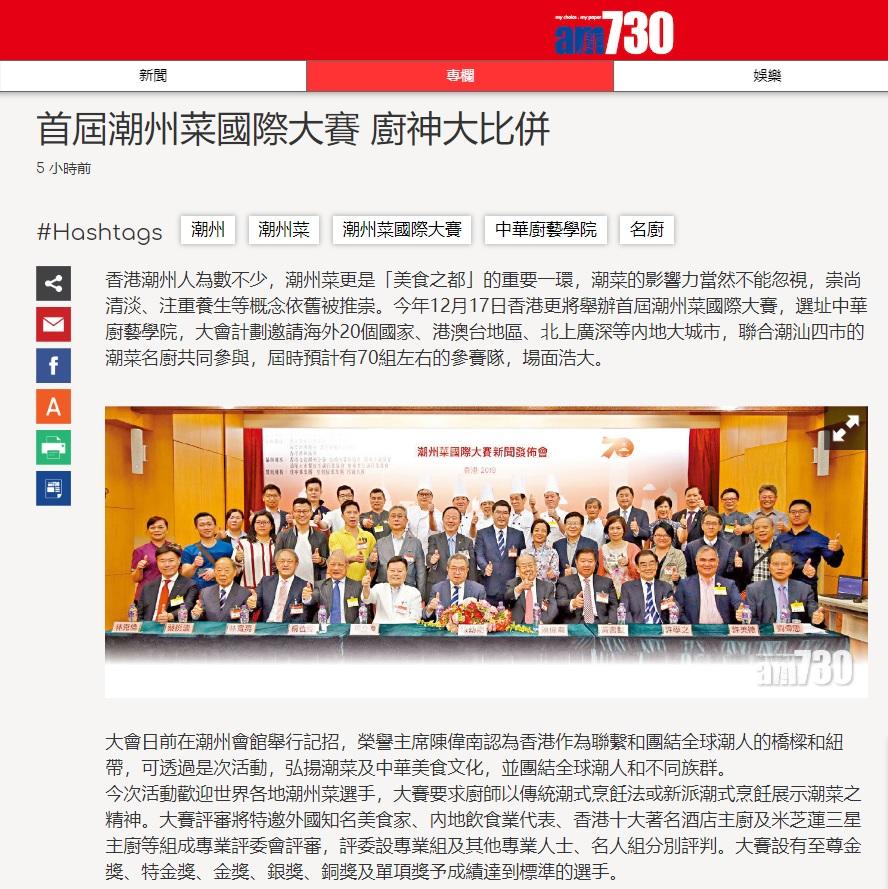 20191024_AM730_A16_首屆潮州菜國際大賽 廚神大比併