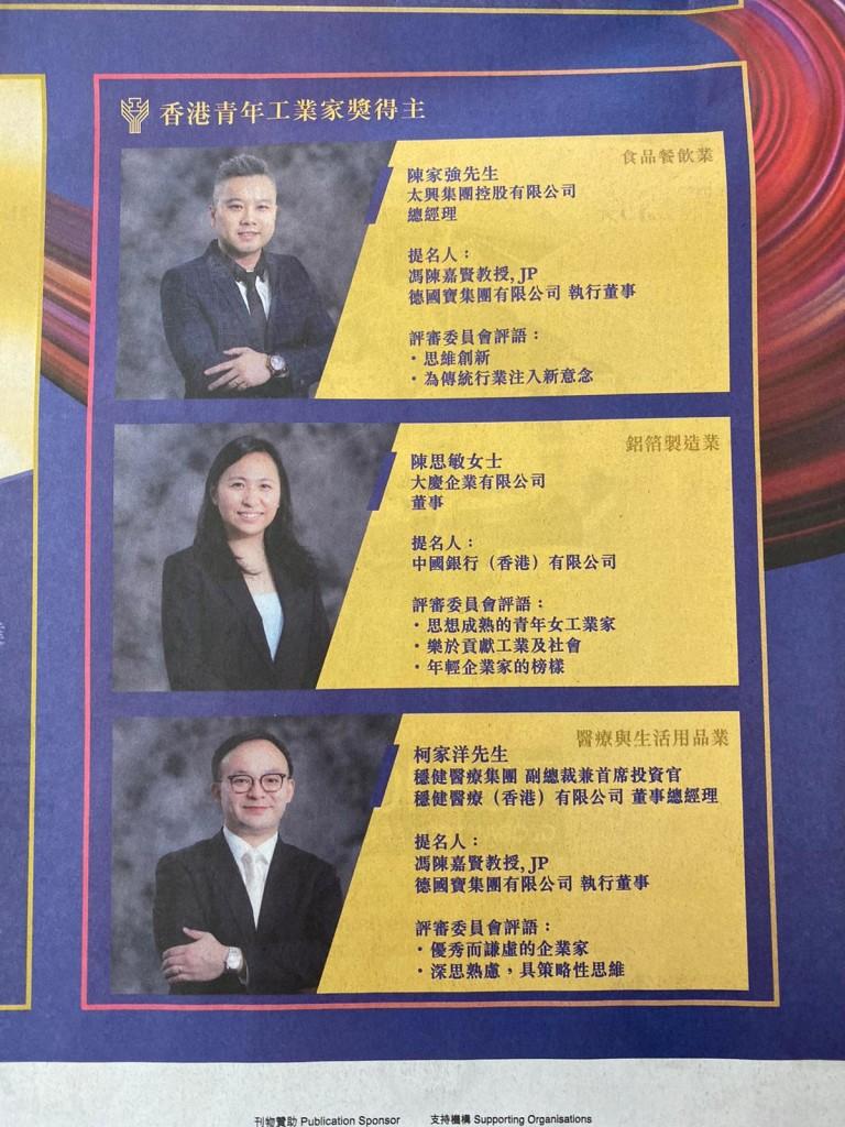 3位香港青年工業家獎得主