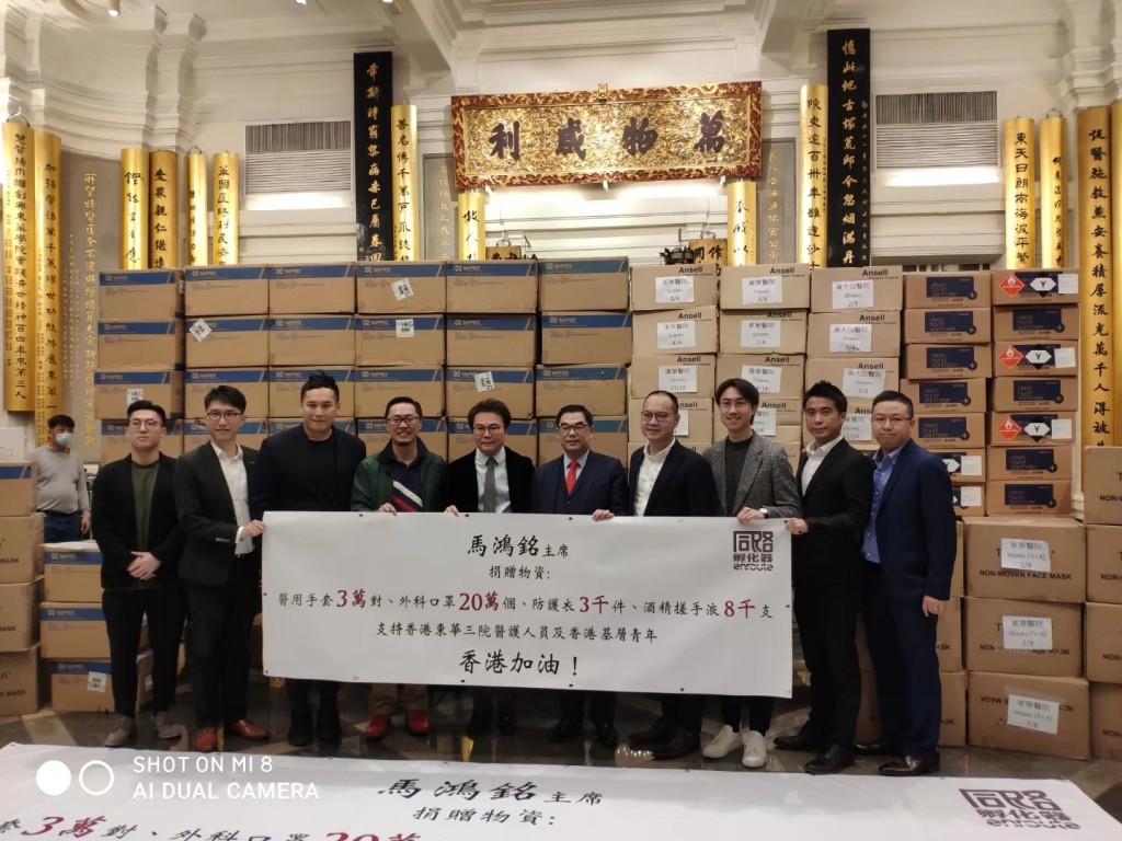 副會長馬鴻銘(左5)捐贈物資給香港東華三院及香港基層青年