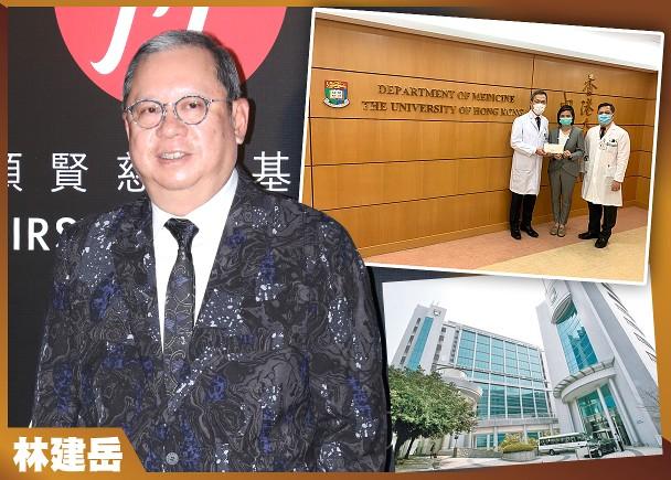 全國政協常委、本會榮譽顧問兼常務會董林建岳日前向香港大學醫學院內科學係捐贈港幣100萬元