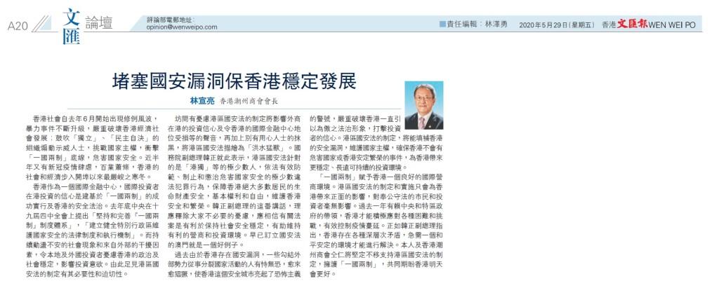 20200529_文匯報_A20_堵塞國安漏洞保香港穩定發展