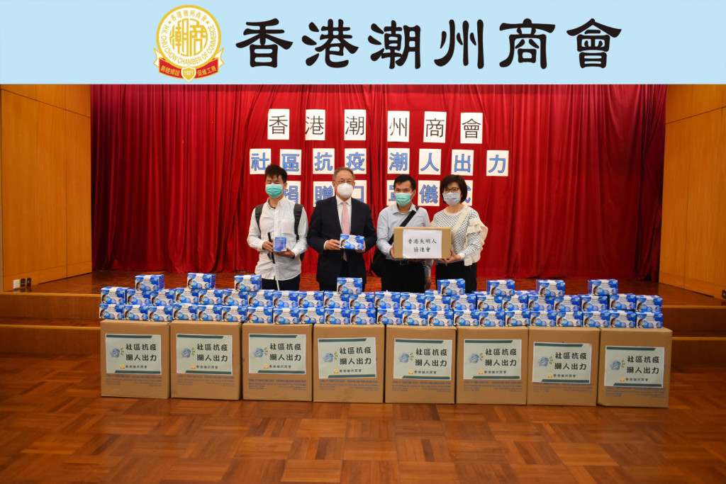 4.本會首長捐贈口罩予香港失明人士協進會