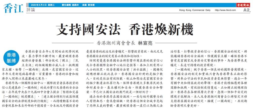 20200603_商報_A02_支持國安法香港煥新機