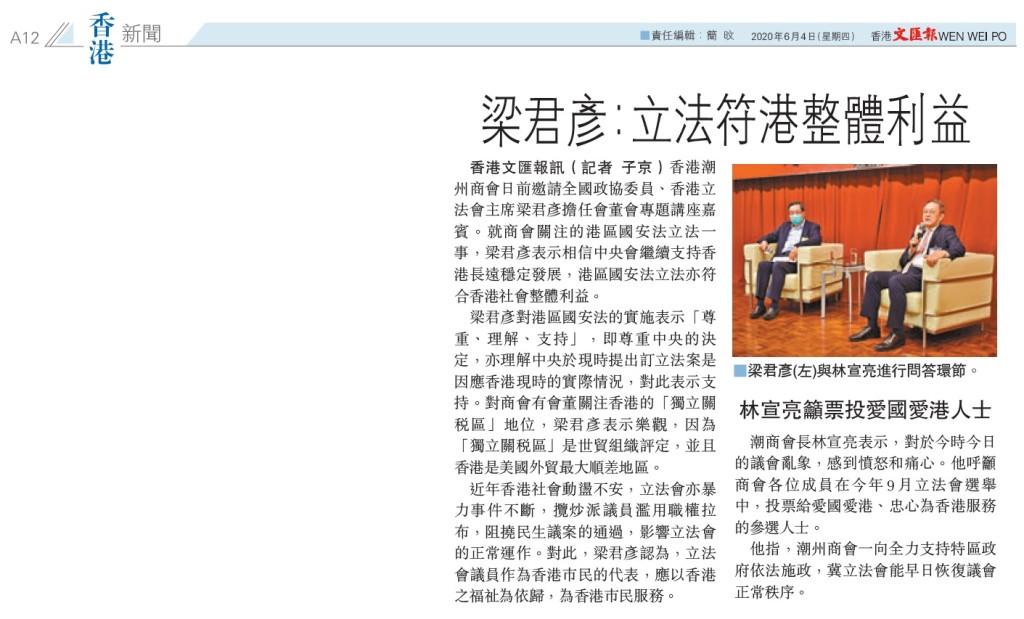 20200604_文匯報_A12_梁君彥:立法符港整體利益