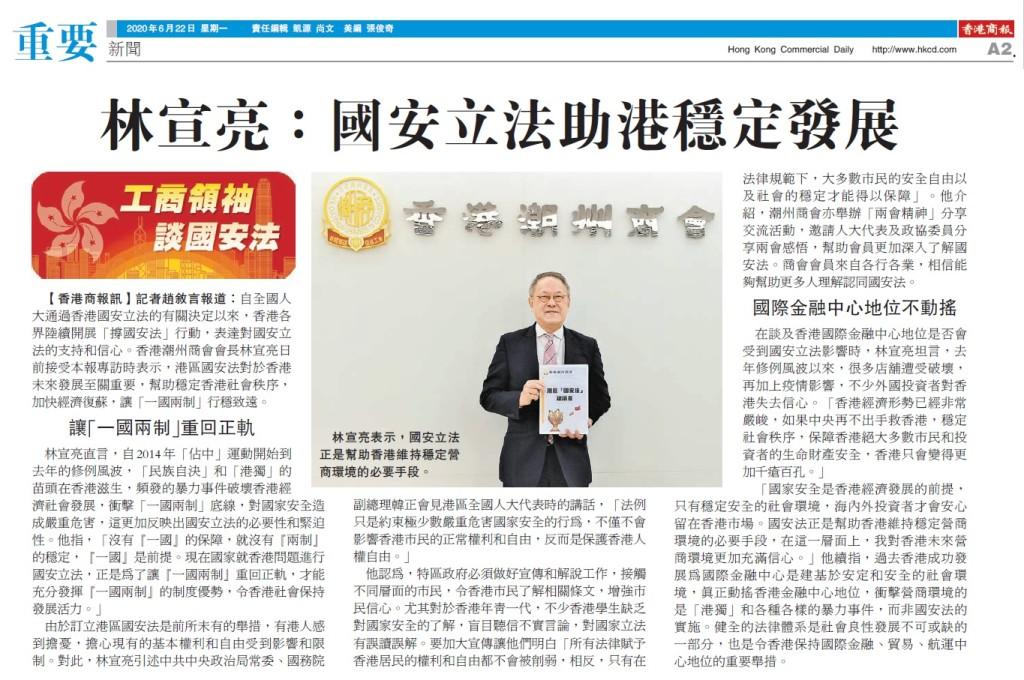 20200622_商報_A02_林宣亮:國安立法助港穩定發展