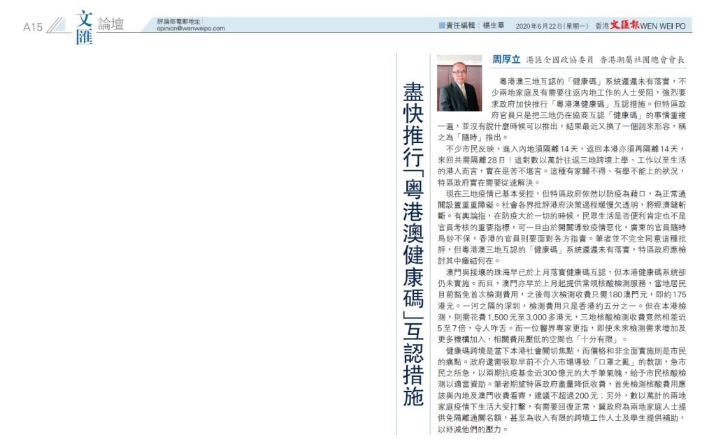 20200622_文匯報_A15_盡快推行「粵港澳健康碼」互認措施