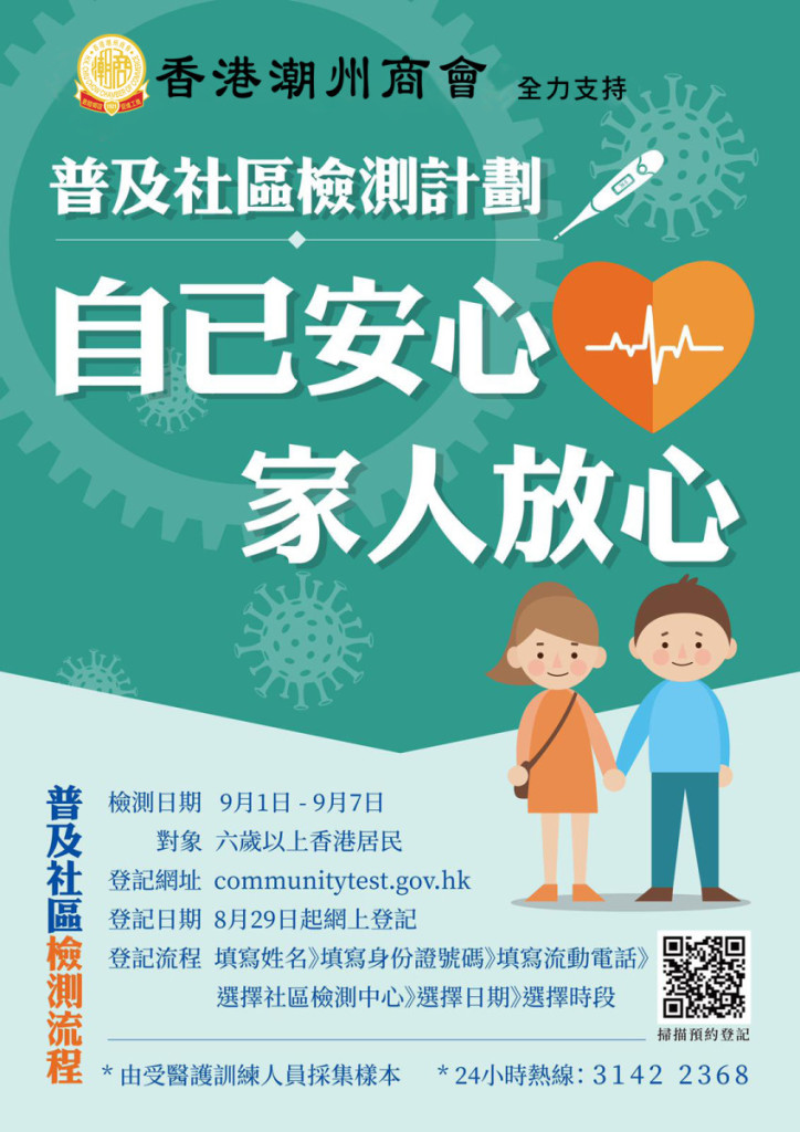 20200828_香港潮州商會支持檢測計劃海報