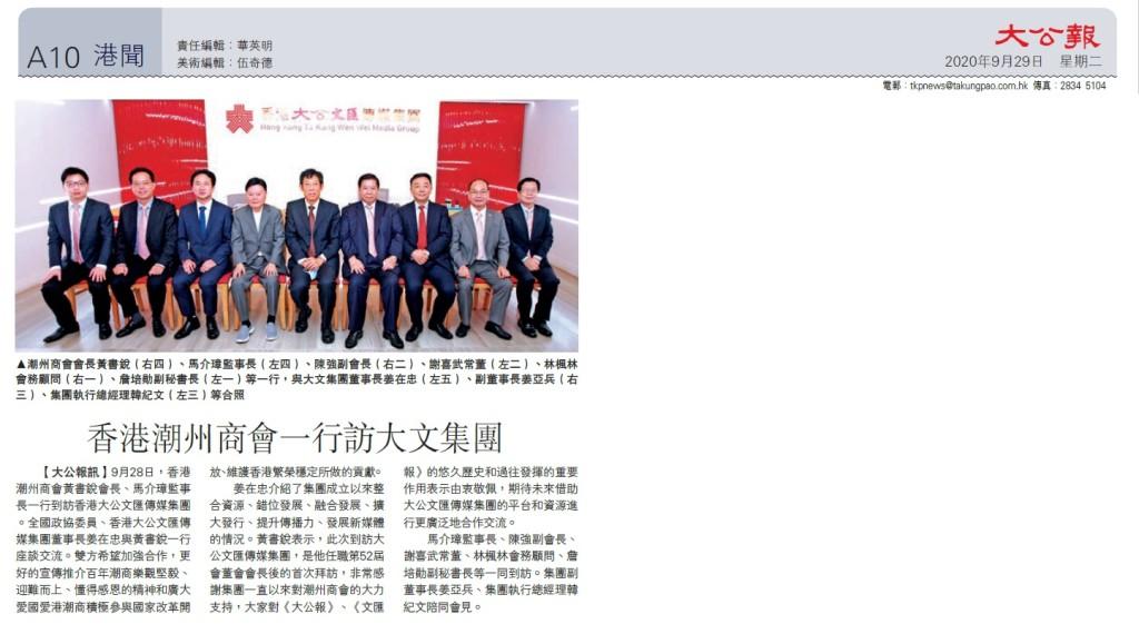 20200929_大公報_A10_香港潮州商會一行訪大文集團