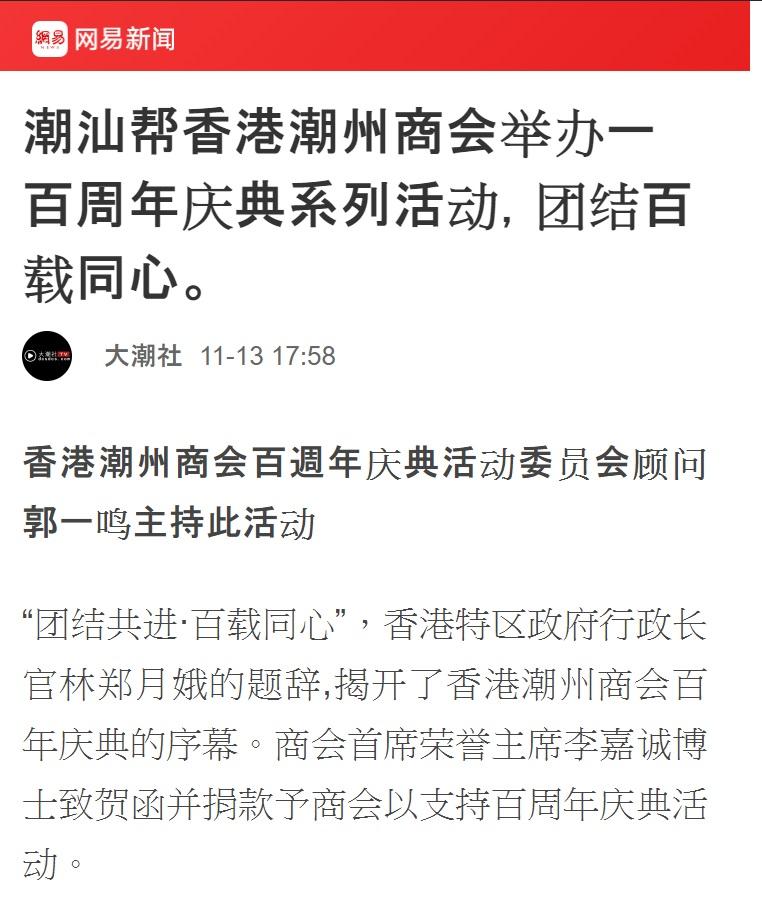 20201113_網易新聞