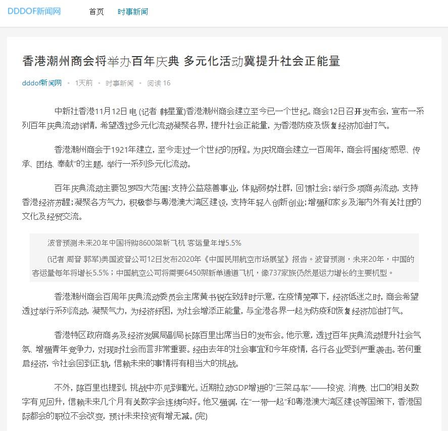 DDDOF新聞網