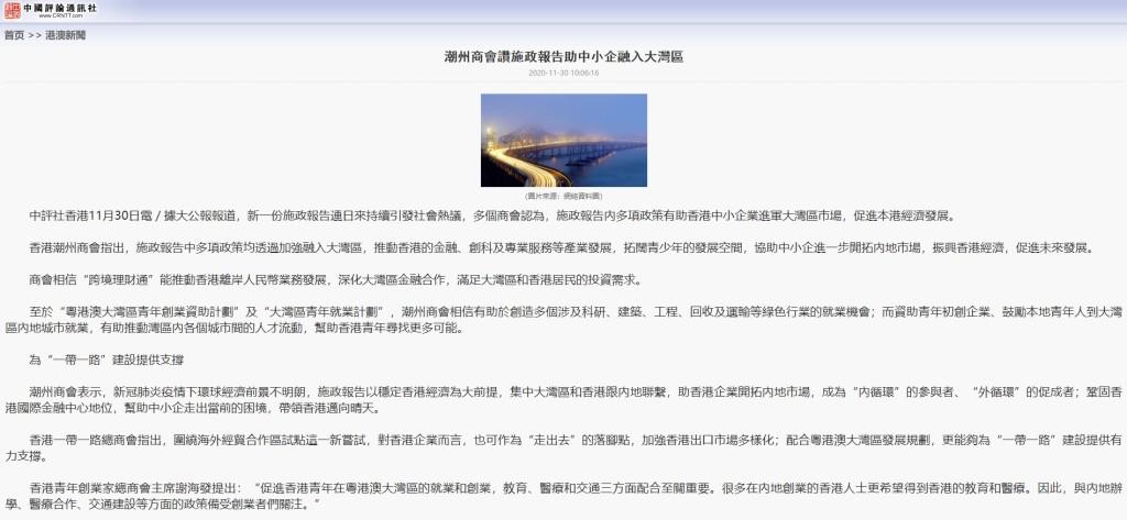 20201130_中國評論通訊社_潮州商會讚施政報告助中小企融入大灣區