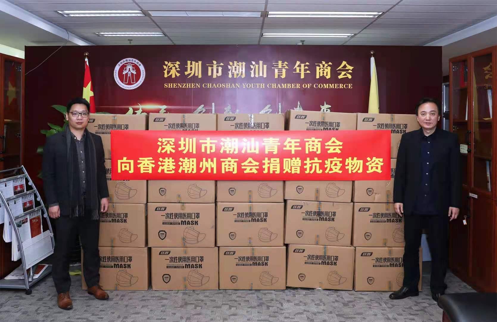 口罩捐贈儀式。本會副秘書長詹培勛(左),深圳潮汕青年商會秘書長黃堅泰(右)。