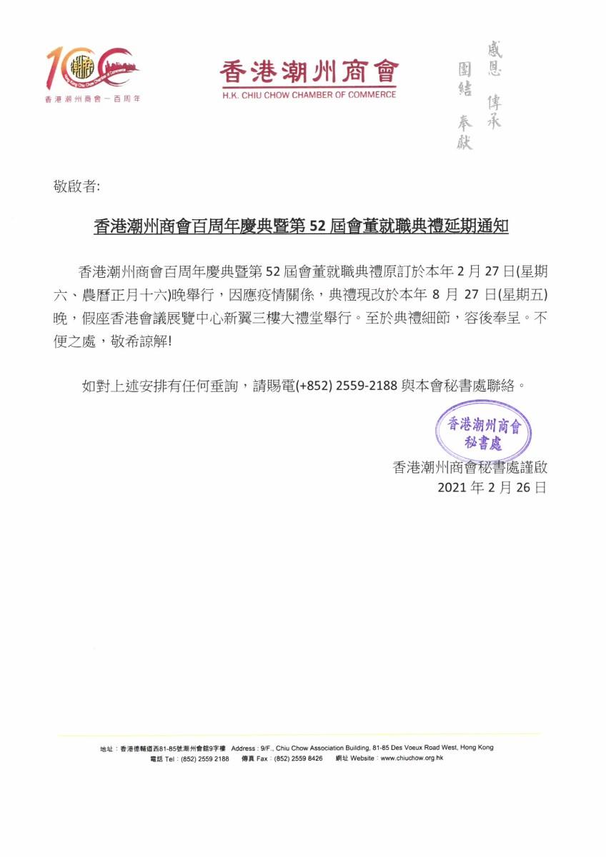 香港潮州商會百周年慶典暨第52屆會董就職典禮延期通知