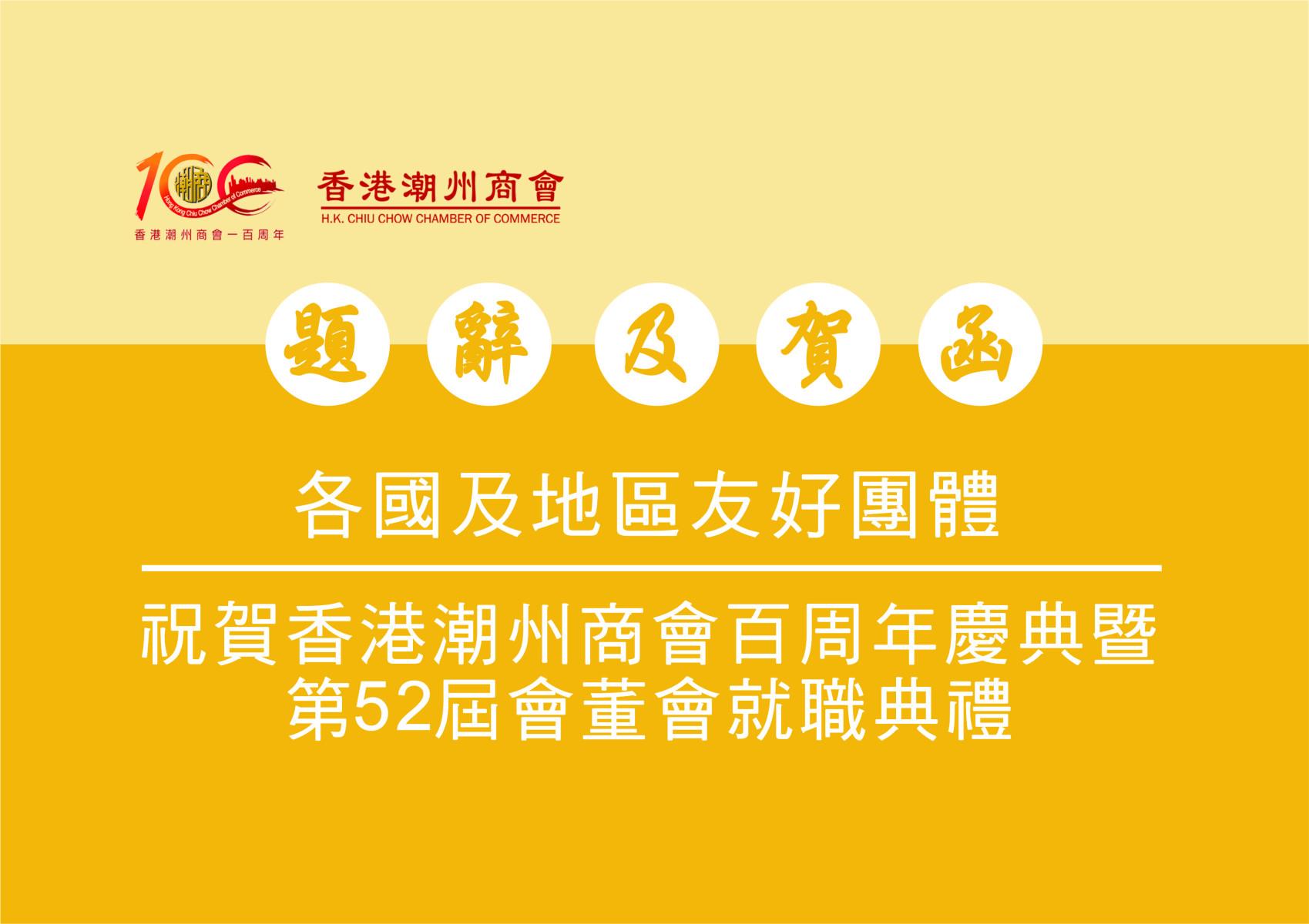 各國及地區友好祝賀香港潮州商會百周年慶典視像