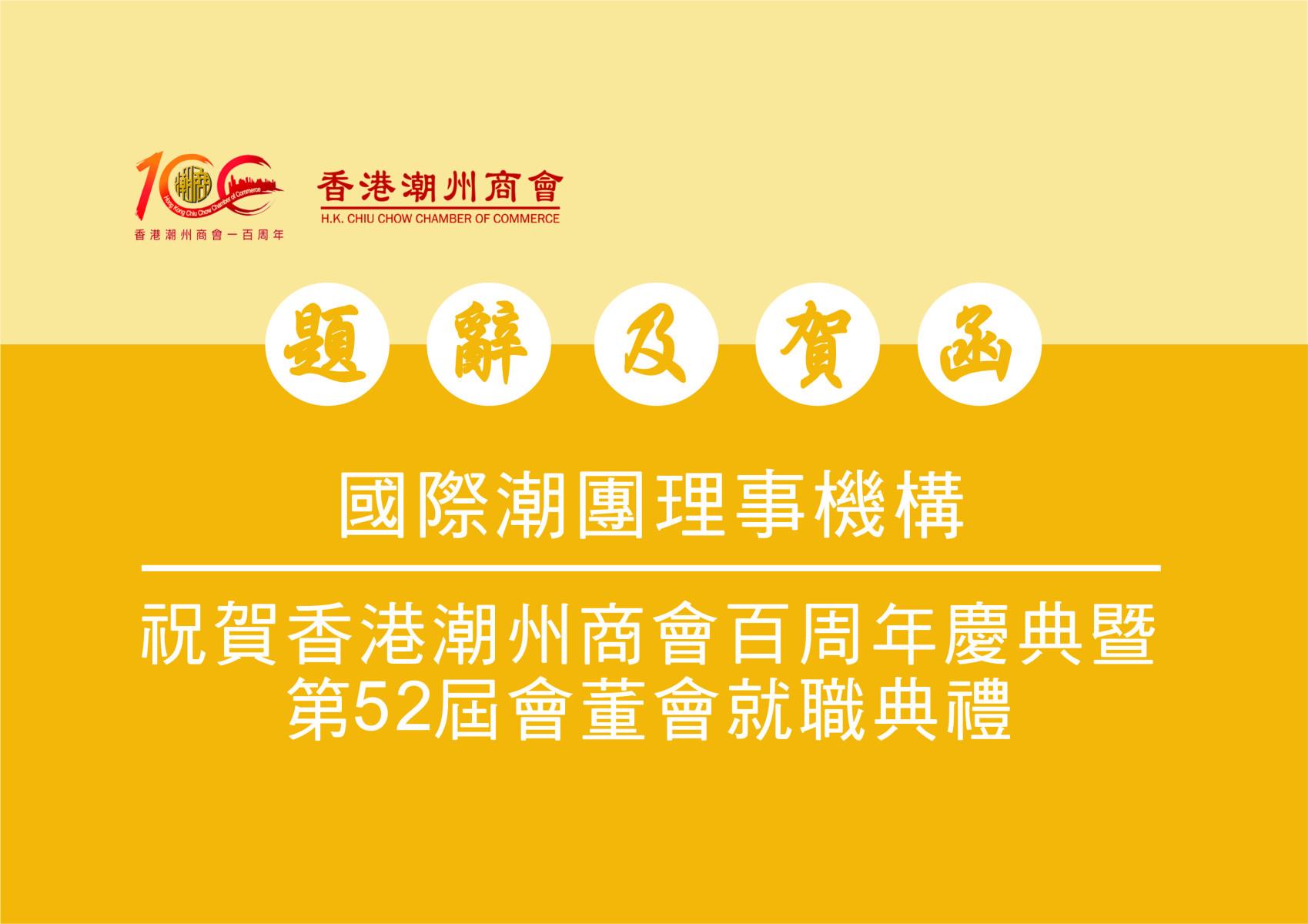 國際潮團理事機構祝賀香港潮州商會百周年慶典視像