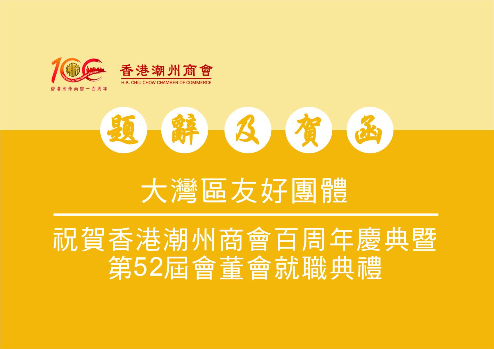 大灣區祝賀香港潮州商會百周年慶典視像