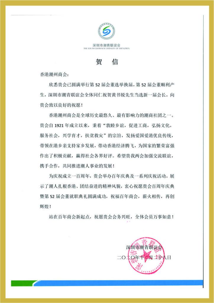 4.4_深圳巿潮青聯誼會賀函