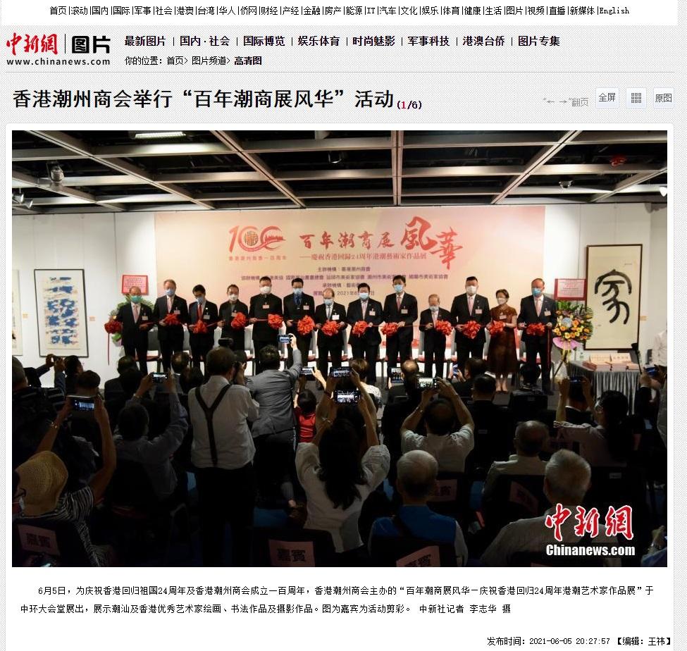 20210605_中新網_香港潮州商會舉行「百年潮商展風華」活動