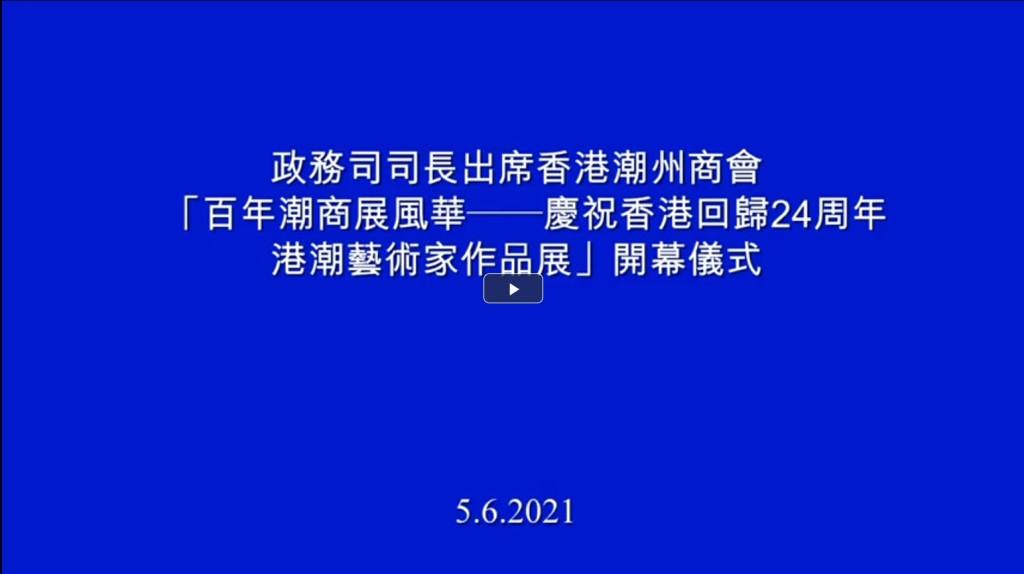 20210605_政府新聞網_張建宗司長出席開幕儀式影片
