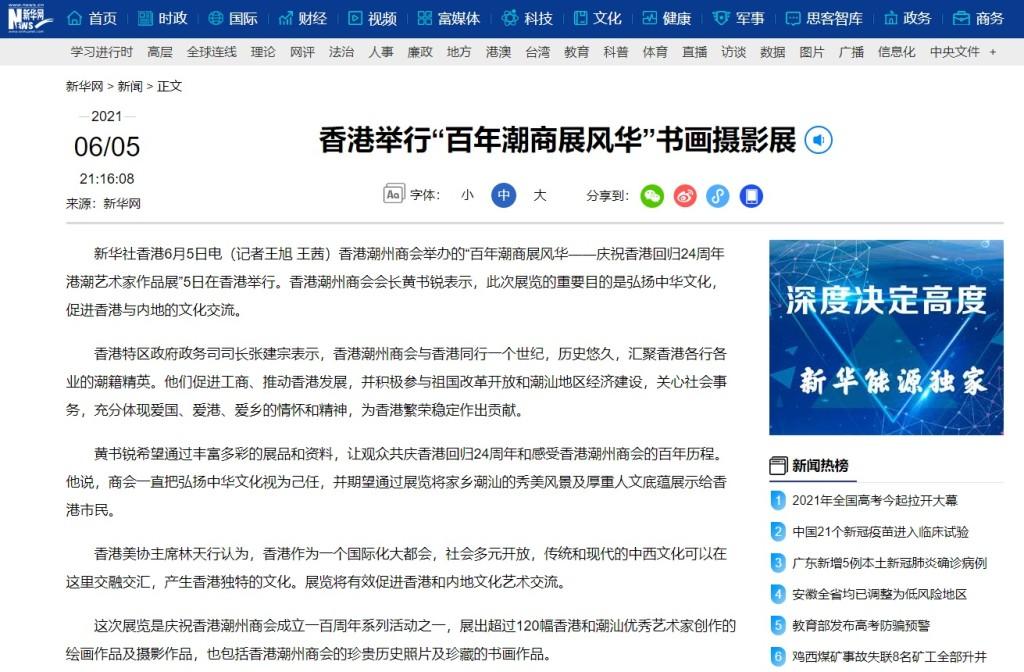 20210605_新華社_香港舉行「百年潮商展風華」書畫攝影展