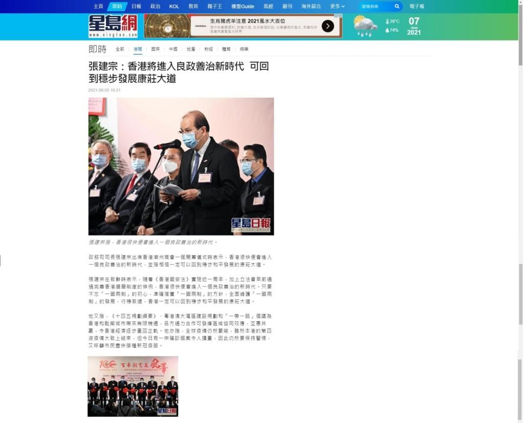 20210605_星島日報_即時_張建宗:香港將進入良政善治新時代 可回到穩步發展康莊大道