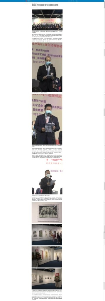 20210605_華人頭條_慶回歸24年賀百年會慶 潮州商會書畫攝影展開幕
