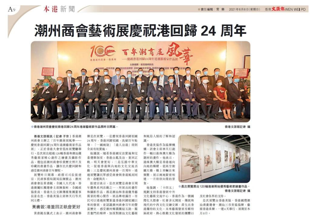 20210606_文匯報_A9_潮州商會藝術展慶祝港回歸 24 周年