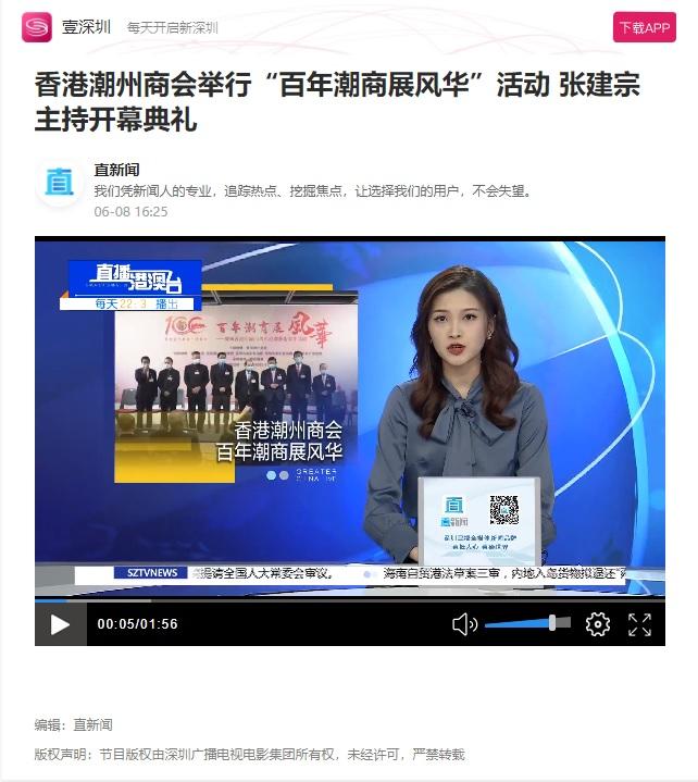 20210608_深圳衛視_香港潮州商會舉行「百年潮商展風華」活動