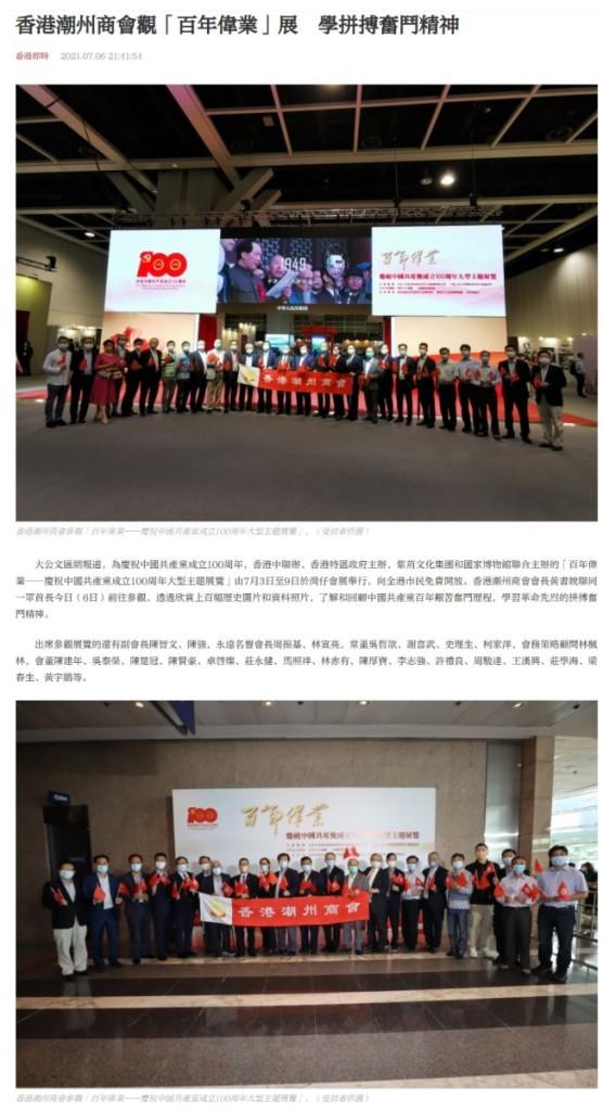 20210706_大公文匯_即時_香港潮州商會觀「百年偉業」展 學拼搏奮鬥精神