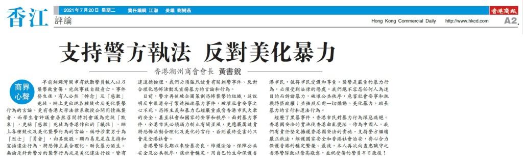 20210720_商報_A2_支持警方執法 反對美化暴力
