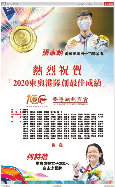 20210730_商報_A9_祝賀港隊2020東奧創佳績廣告