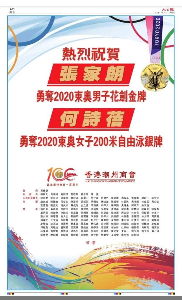 20210730_大公_A21_祝賀港隊2020東奧創佳績廣告